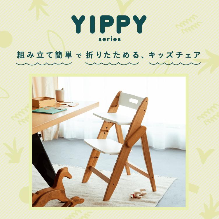 YIPPY特集