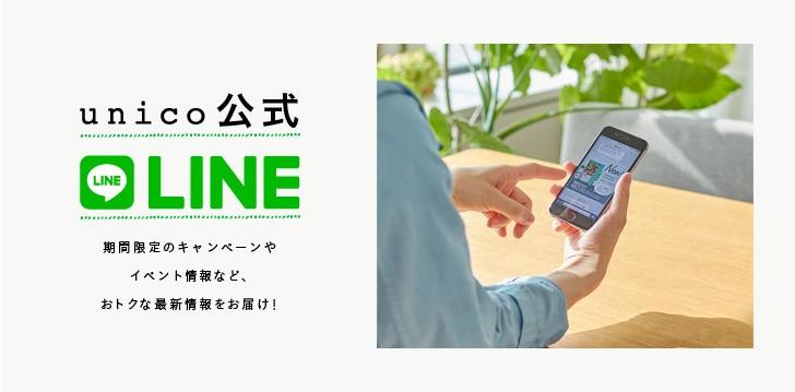 unico公式LINE